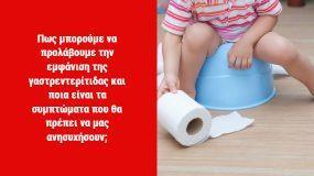Γαστρεντερίτιδα στα παιδιά: Πως μπορούμε να την προλάβουμε & πότε πρέπει να καλέσουμε γιατρό;