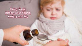 Οι 4 παιδικές αρρώστιες που είναι σε έξαρση το καλοκαίρι- Τι πρέπει να προσέξετε