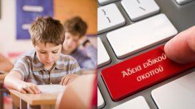 Πως θα εφαρμόζεται η άδεια ειδικού σκοπού αφού ανοίξουν τα σχολεία & τι θα ισχύει όταν εξαντληθεί η κανονική άδεια