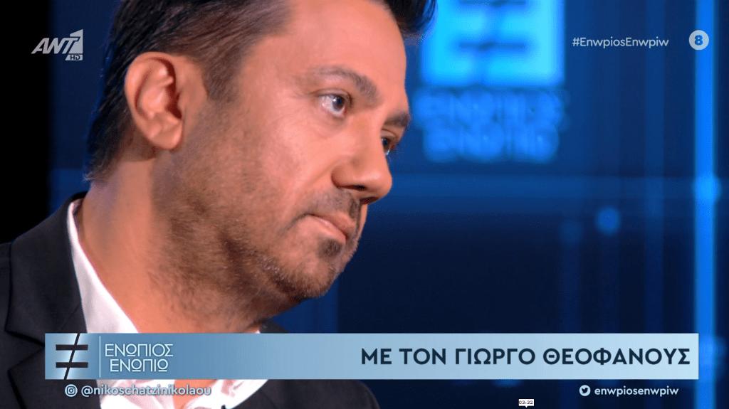 Γιώργος Θεοφάνους: Ο πατέρας μου δεν με ήθελε ποτέ ήταν δράκος