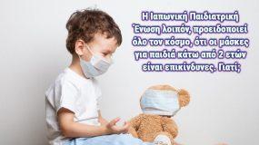 Πόσο και γιατί είναι επικίνδυνη η μάσκα σε παιδιά κάτω από 2 χρονών