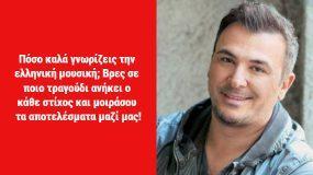 Quiz: Σου δίνουμε τον στίχο γνωστού ελληνικού τραγουδιού. Μπορείς να βρεις ποιο είναι;