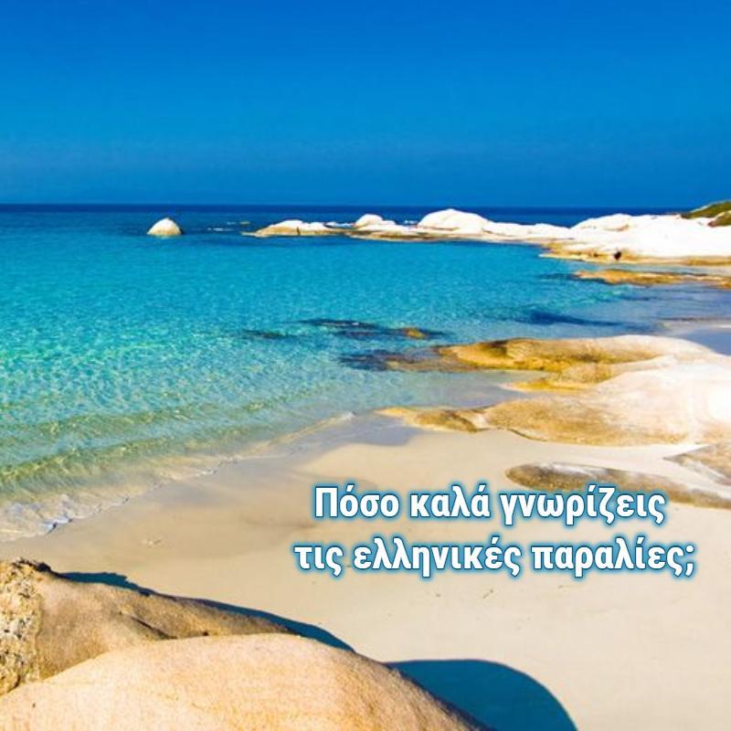 Quiz: Εσύ πόσο καλά γνωρίζεις τις ελληνικές παραλίες;
