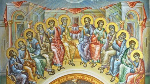 Η Κυριακή της Πεντηκοστής:  Σήμερα έχει γενέθλια η εκκλησία μας