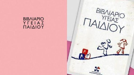 Βγάλτε φωτογραφίες το βιβλιάριο υγεία του παιδιού: Μπορεί να σας σώσει