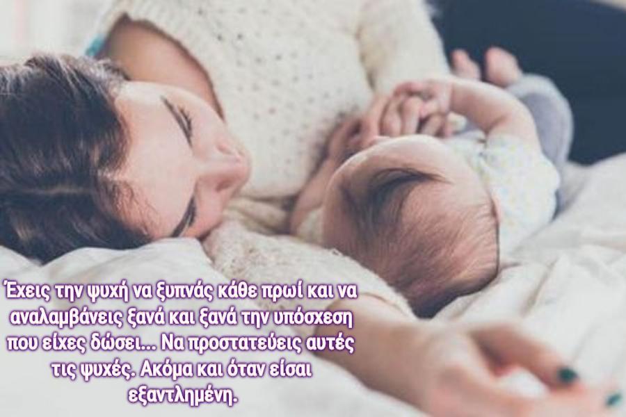 Μανούλα τα παιδιά σου, ήρθαν στη ζωή σου επειδή εσύ είσαι αυτό που έχουν ανάγκη!