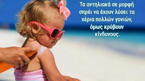 Τα αντηλιακά σε σπρέι δεν είναι ασφαλή για τα παιδιά! Γιατί;