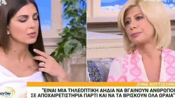 Αιχμές από Κουτσελίνη: «Πήγε στην τελευταία εκπομπή της Μενεγάκη και την επόμενη μέρα την έβριζε»