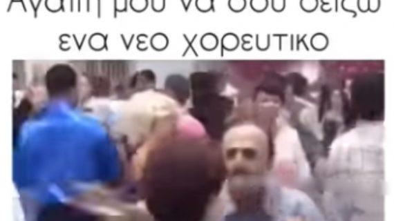 Ένα ζευγάρι ηλικιωμένων χορεύει και η...φιγούρα του άντρα μας έκανε να ΚΛΑΨΟΥΜΕ από τα γέλια! (βίντεο)