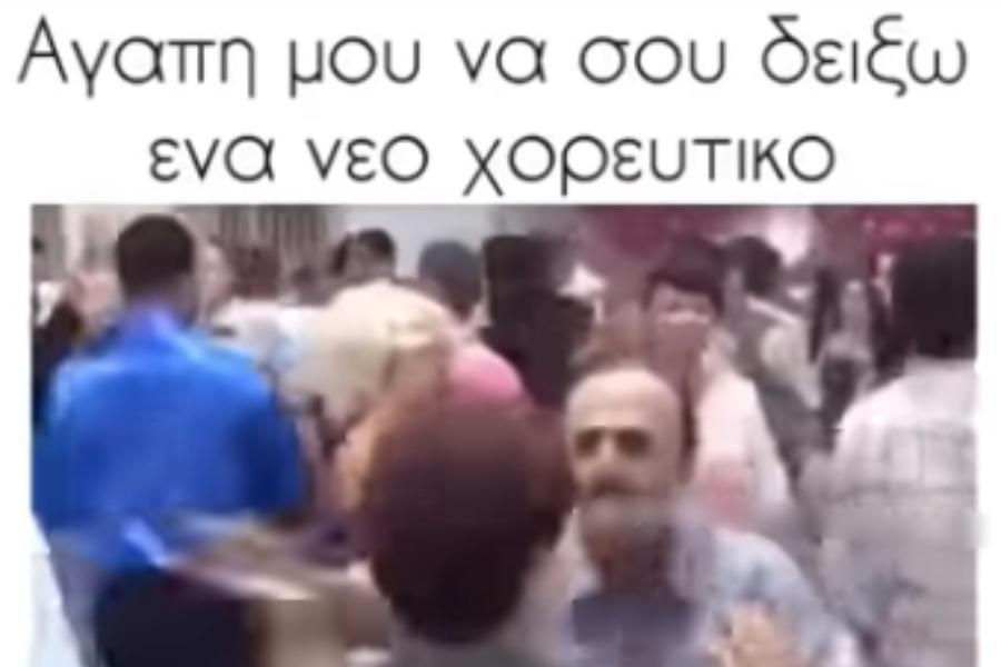 Ένα ζευγάρι ηλικιωμένων χορεύει και ο άντρα μας έκανε να ΚΛΑΨΟΥΜΕ από τα γέλια! (βίντεο)