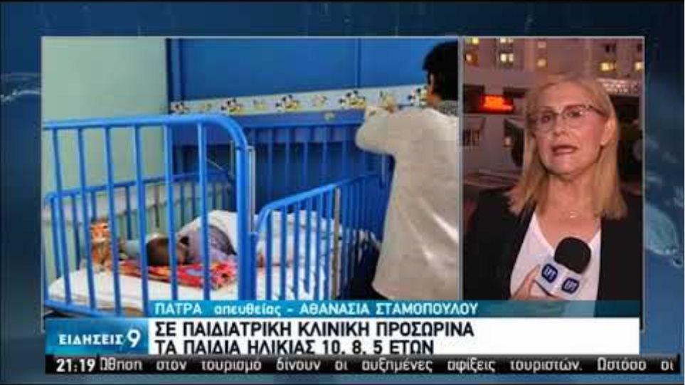Πάτρα: Μητέρα εγκατέλειψε τα τρία παιδιά της και  βρέθηκαν υποσιτισμένα