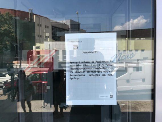 Κρούσμα κορωνοϊού στη τραπέζα Πειραιώς στη Χαλκίδα - Δείτε την ανακοίνωση του Ιατρικού Συλλόγου