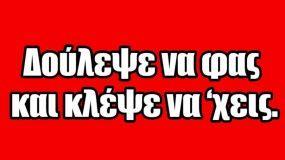 Quiz: Πόσο καλά γνωρίζεις τις ελληνικές παροιμίες;