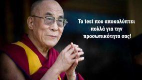 Ακόμη δεν έχεις κάνει το test του Δαλάι Λάμα; Δείχνει πολλά για τον χαρακτήρα σου!