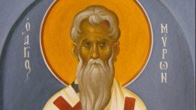 Σήμερα γιορτάζει ο Άγιος Μύρων: Ο προστάτης των αδυνάτων και κατατρεγμένων