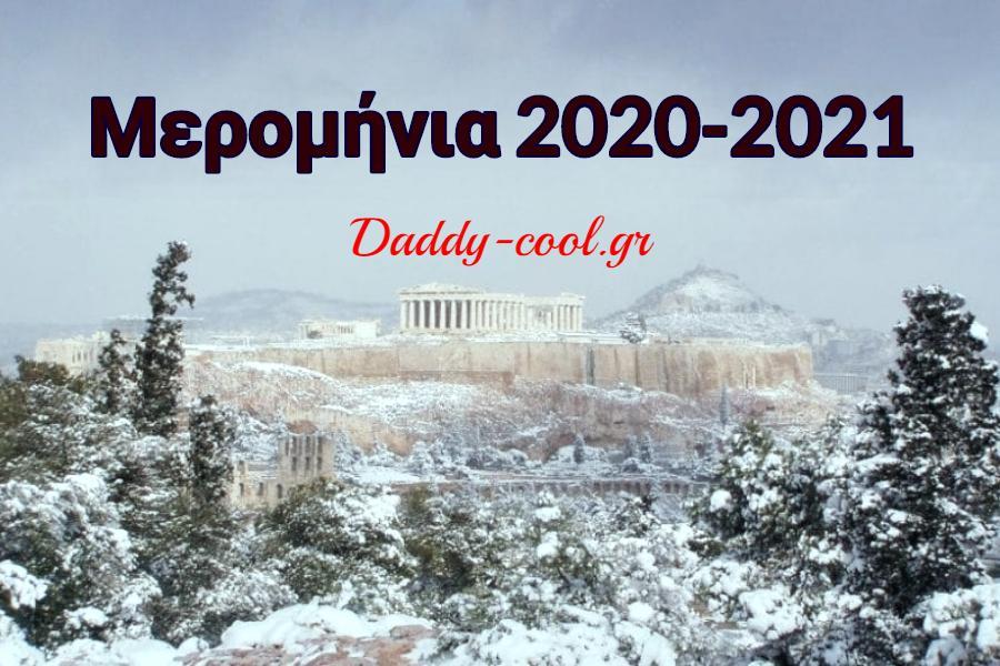 Μερομήνια 2020 - 2021: Τι καιρό θα κάνει; Έντονες & διαρκείς χιονοπτώσεις το φετινό χειμώνα