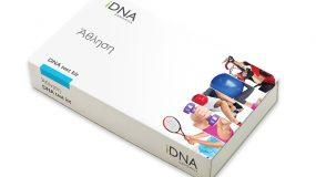 Εσύ ξέρεις ποιο άθλημα ταιριάζει στο  DNA σου;