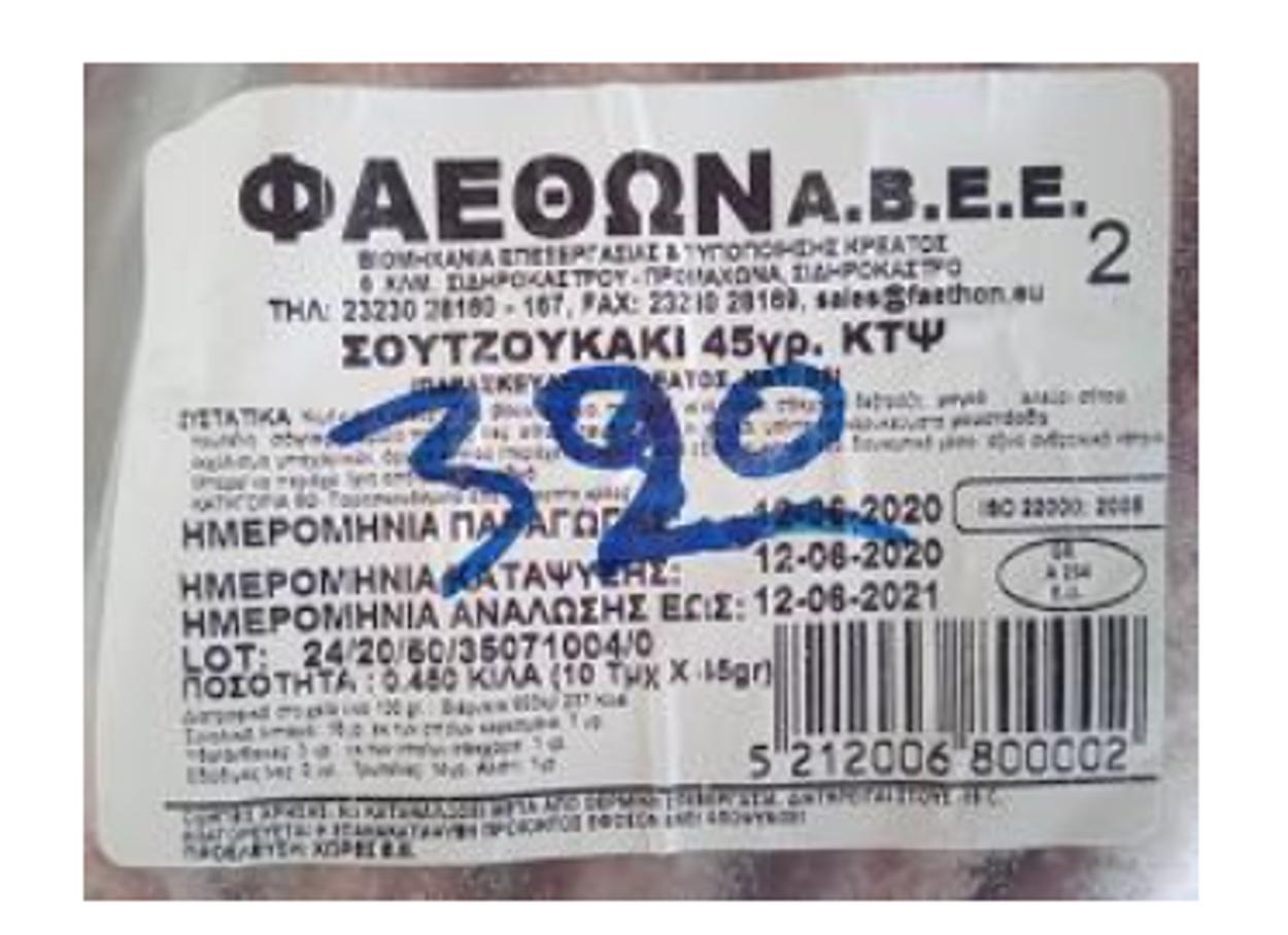 ΕΦΕΤ: Ανακαλείται κατεψυγμένο τρόφιμο που βρέθηκε με σαλμονέλα