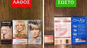 20 Συμβουλές από τη κομμώτρια για να βάψετε τα μαλλιά σας στο σπίτι
