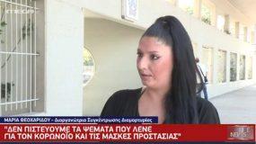 Θα κάνουμε αποχή από τα σχολεία : Τι λέει  η γυναίκα που οργάνωσε  συγκέντρωση κατά της μάσκας