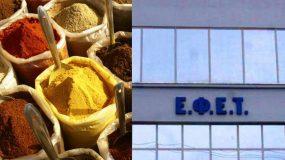 ΕΦΕΤ: Ανάκληση  επικινδύνου νοθευμένου μπαχαρικού με μόλυβδο, χρώμιο και υδράργυρο