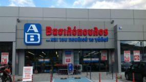 Κλείνει λόγω κορωνοϊού κατάστημα της αλυσίδας ΑΒ Βασιλόπουλος