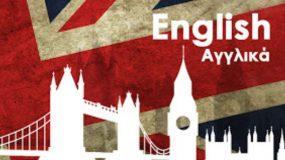 Quiz: Πόσο καλά γνωρίζεις την Αγγλική γλώσσα; Απάντησε σε 6 ερωτήσεις & δείξε τις γνώσεις σου