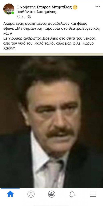 Πέθανε ο ηθοποιός Γιώργος Χαδινης που έπαιζε στο παρά πέντε