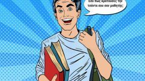 Test προσωπικότητας: Ο τρόπος που φορούσες την σχολική σου τσάντα δείχνει τι μαθητής ήσουν