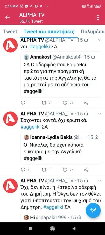 Αγγελική mega spoiler : Ο Δημήτρης δένει τα θύματα του, Ο πατέρας Αργυρώς ήταν Δυνάστης