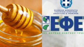 ΕΦΕΤ : Ανάκληση νοθευμένου μελιού από 4 διαφορετικές εταιρίες (εικόνες)
