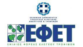 ΕΦΕΤ: Απόσυρση επικινδύνου για την υγειά τροφίμου