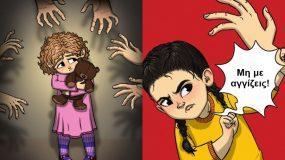 """7 τρόποι για να διδάξετε στα παιδιά το """"ασφαλές"""" και το """"μη ασφαλές"""" άγγιγμα"""