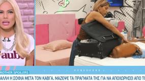 Άγριος καβγάς στο «Big Brother»: Έξαλλη η Σοφία Δανέζη θέλει να φύγει