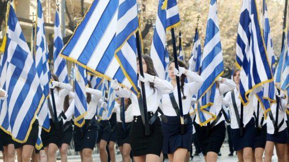 28η Οκτωβρίου: Με ποιο τρόπο θα γίνει ο εορτασμός της στα σχολεία