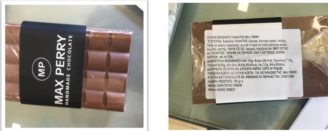 ΕΦΕΤ : Ανάκληση πασίγνωστης σοκολάτας με επικίνδυνη ουσία