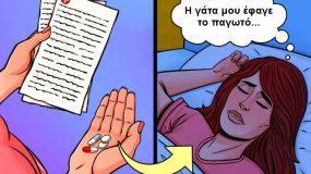 Παραμιλάτε στον ύπνο σας; Τι προκαλεί παραμιλητό & πως αντιμετωπίζεται