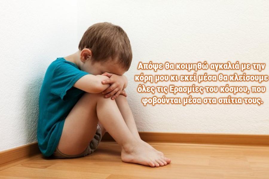 Ας κλείσουμε στις αγκαλιές μας τα παιδιά που στο σπίτι τους φοβούνται