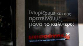 ΕΦΕΤ : Ανάκληση προϊόντος από τον Μασούτη