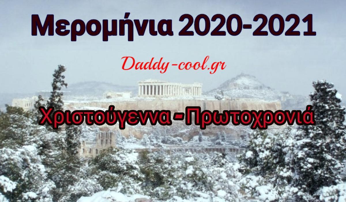 Μερομήνια 2020 - 2021: Τι καιρό θα κάνει Χριστούγεννα και Πρωτοχρονιά;