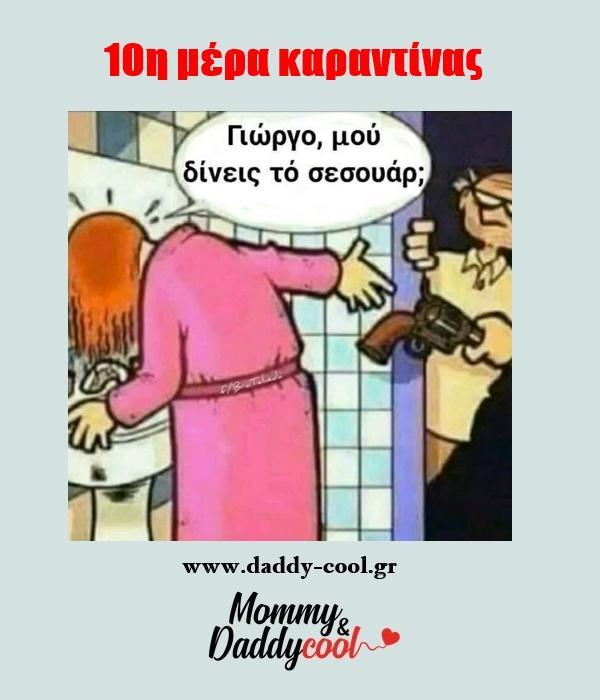 Αστείες εικόνες για τον κορονοϊό και την καραντίνα: 10η μέρα καραντίνας