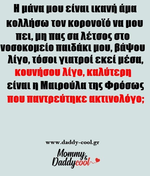 Αστείες εικόνες για τον κορονοϊό και την καραντίνα: Αθάνατη Ελληνίδα μάνα!