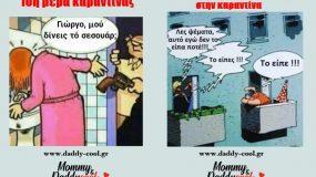 Εδώ γελάμε: Οι πιο αστείες εικόνες για την καραντίνα & τον κορονοϊό