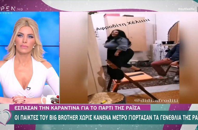 Σάλος με πρώην παίκτες του «Big Brother»: Έσπασαν την καραντίνα και έκαναν πάρτι στη Ραΐσα για τα γενέθλιά της