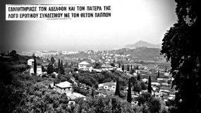 Η ιστορία που συγκλόνισε την Ελλάδα – Δoλοφόνησε πατέρα & αδερφό