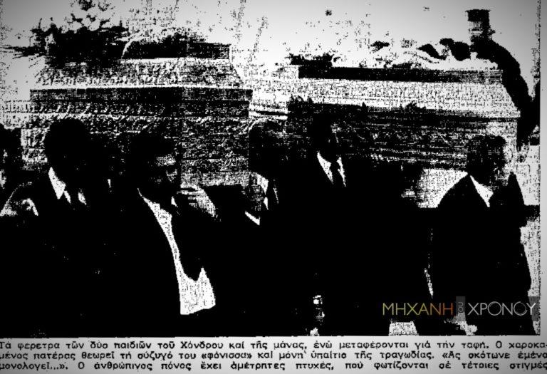 Σύγχρονη Μήδεια: Πνίγηκε μαζί με τα παιδιά της για να εκδικηθεί τον άντρα της το 1971 είδηση