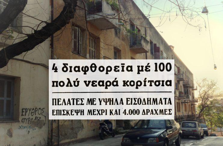 Οι 4 γυναίκες που είχαν οργανωμένο κύκλωμα πορνείας στην Ελλάδα