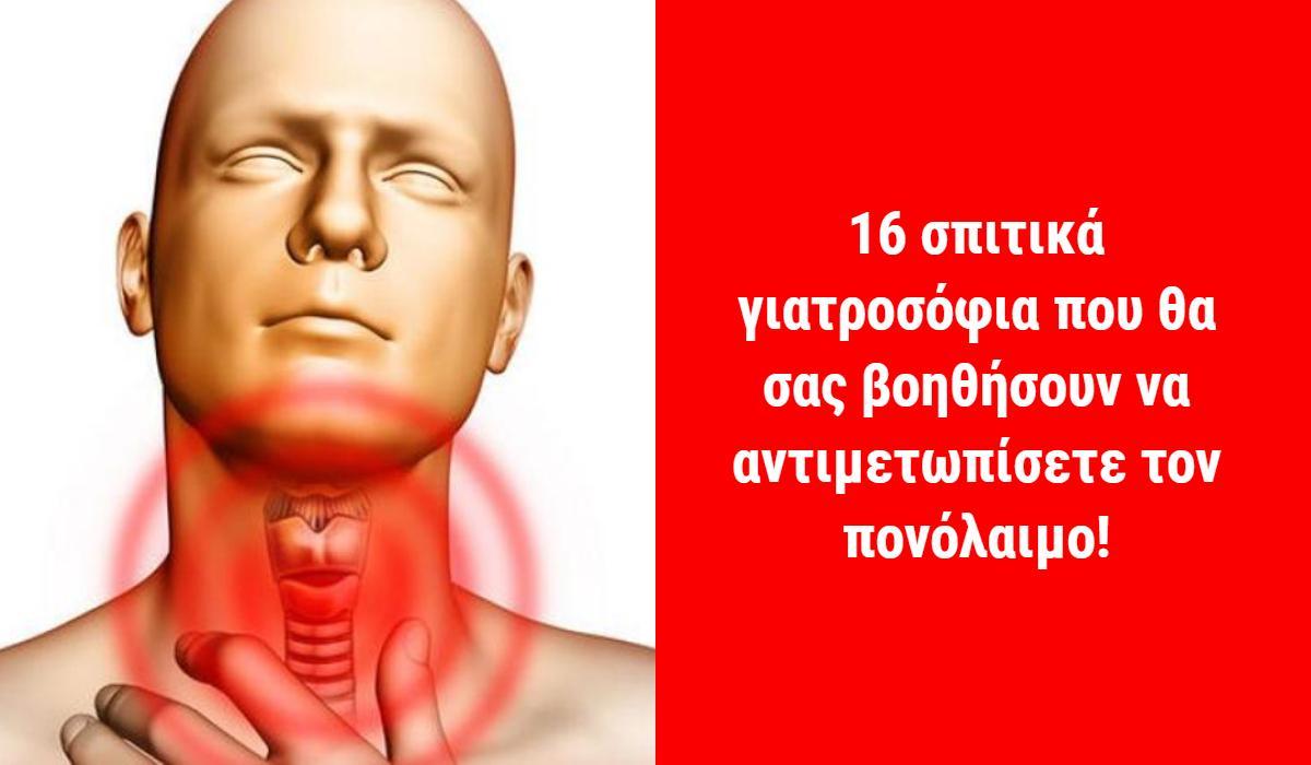Τα 13 σπιτικά γιατροσόφια που θα ανακουφίσουν από τον πονόλαιμο