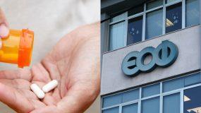 ΕΟΦ Ανάκληση : Ο ΕΟΦ ανακαλεί αντιφλεγμονώδες φάρμακο