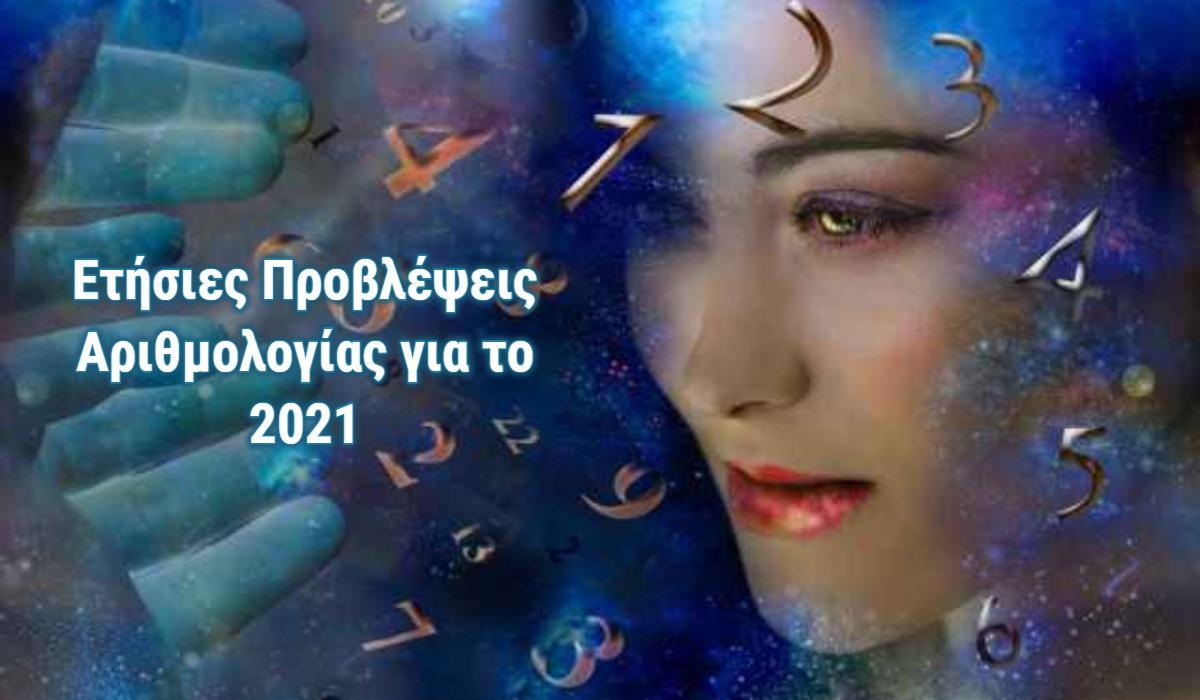Δείτε τις ετήσιες προβλέψεις Αριθμολογίας για το 2021 από Άντα Λεούση